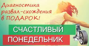 schastlivyi-ponedelnik-small.jpg.pagespeed.ce.hjN5fZYCsl